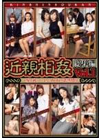 近親相姦 総集編Vol.1 ダウンロード