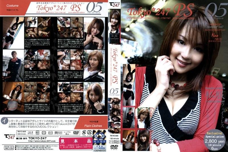 Tokyo☆247 PS 05