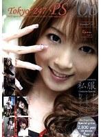 (h_081tkyo00006)[TKYO-006] Tokyo☆247 PS 06 ダウンロード