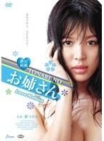 絶対綺麗 TONARI NO お姉さん Love Motion