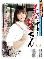(h_086aajj03)[AAJJ-003] スーパーの中出しおばちゃん 秋野優子 ダウンロード