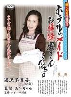 「ホテルのメイド お掃除奥さんこんにちは 湯沢多喜子」のパッケージ画像