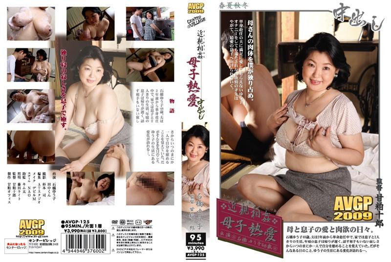ぽっちゃりの人妻、石橋ゆう子出演の近親相姦無料熟女動画像。中出し近親相姦 母子熱愛