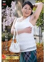 初撮りわき毛妻ドキュメント 山崎和子