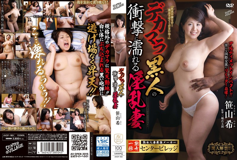 淫乱の外国人、笹山希出演の中出し無料熟女動画像。デカマラ黒人の衝撃に濡れる淫乱妻 笹山希