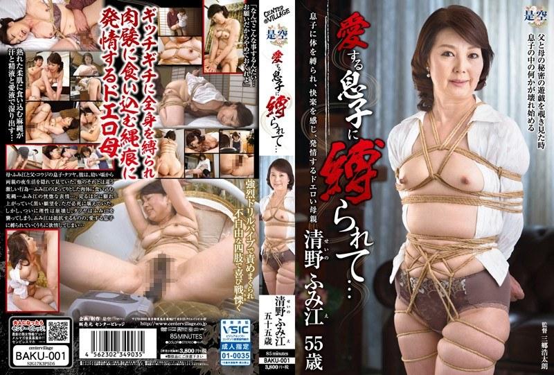 熟女、清野ふみ江出演の縛り無料動画像。愛する息子に縛られて… 清野ふみ江