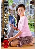 「黒人が熟女に中出し 赤坂エレナ」のパッケージ画像
