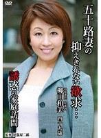 「五十路妻の抑えきれない欲求…誘惑の家庭訪問 柳田和美」のパッケージ画像