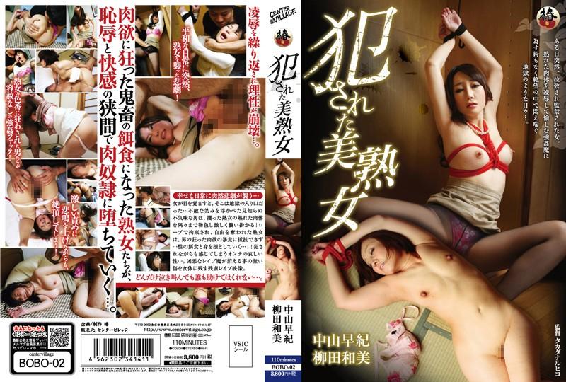 [BOBO-002] 犯された美熟女 中山早紀 柳田和美