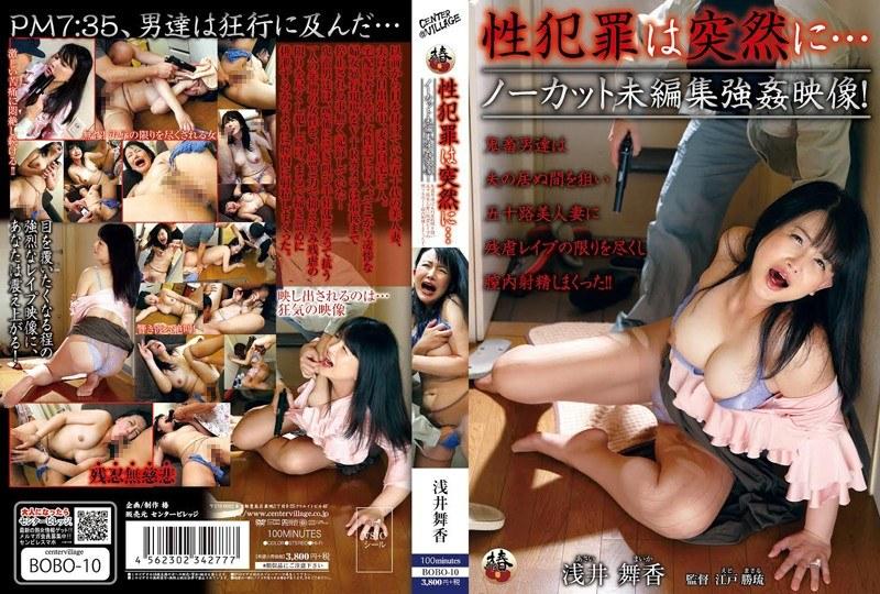 自宅にて、五十路の熟女、浅井舞香出演の中出し無料動画像。性犯罪は突然に…ノーカット未編集強姦映像!