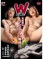 Wパイパン・究極熟女レズビアン姉妹!! ダウンロード