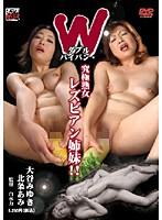 Wパイパン・究極熟女レズビアン姉妹!!