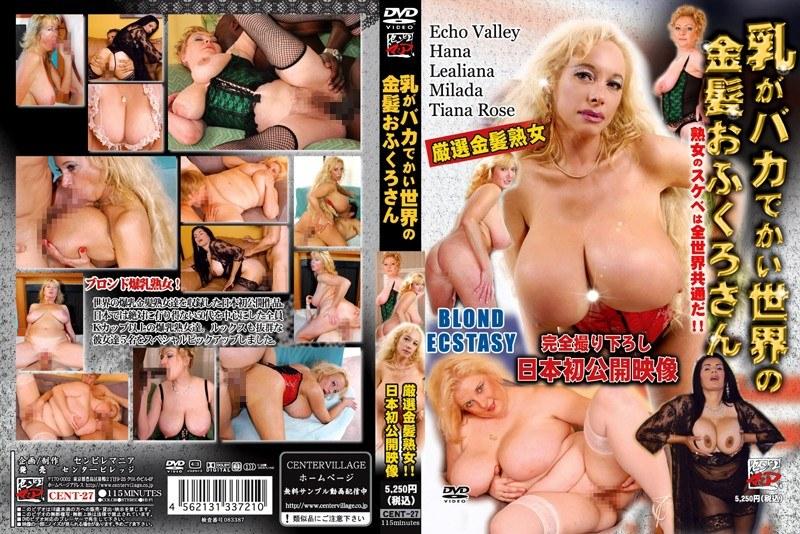 巨乳の白人女優の無料熟女動画像。乳がバカでかい世界の金髪おふくろさん