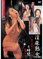 (h_086cent31)[CENT-031] 淫尿熟女 4時間 尿で欲情する女達 ダウンロード