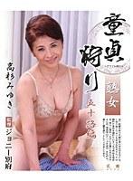 (h_086cherd26)[CHERD-026] 熟女童貞狩り 五十路編 高杉みゆき ダウンロード