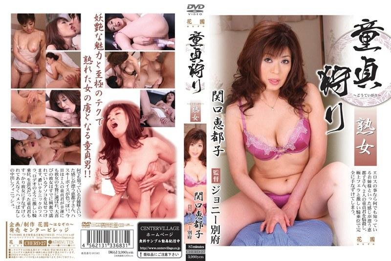 人妻、関口恵都子出演の騎乗位無料動画像。熟女童貞狩り 関口恵都子