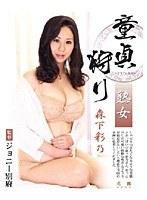 (h_086cherd28)[CHERD-028] 熟女童貞狩り 森下彩乃 ダウンロード