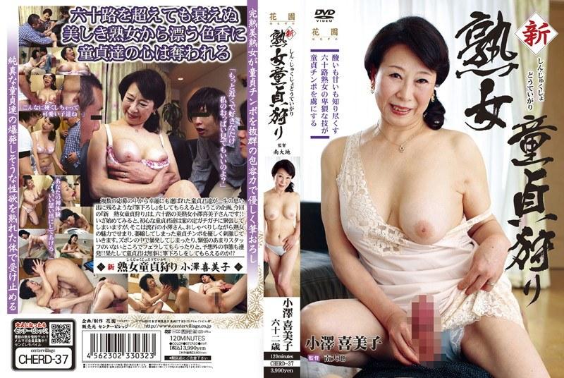 新 熟女童貞狩り 小澤喜美子