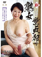 「新 熟女童貞狩り 小澤喜美子」のパッケージ画像