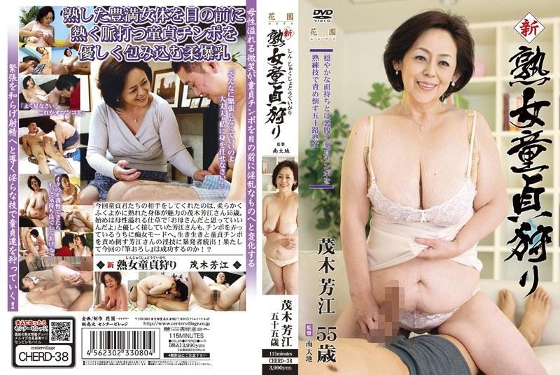 巨乳の人妻、茂木芳江出演の筆おろし無料動画像。新 熟女童貞狩り 茂木芳江
