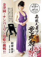 新田栞子(新田栞子)の画像