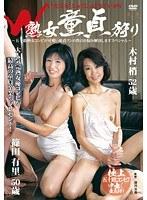 「W熟女童貞狩り~五十路熟女コンビが可愛い童貞クンの性のお悩み解決しますスペシャル~ 木村梢 篠田有里」のパッケージ画像