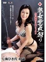 「新 熟女童貞狩り 七海ひさ代」のパッケージ画像