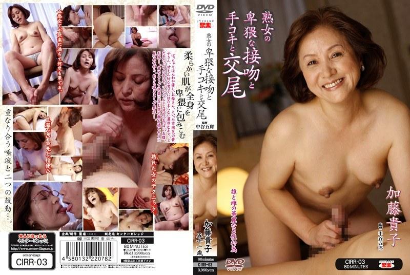 淫乱の熟女、加藤貴子出演の手コキ無料動画像。熟女の卑猥な接吻と手コキと交尾 加藤貴子