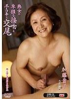 熟女の卑猥な接吻と手コキと交尾 加藤貴子 ダウンロード