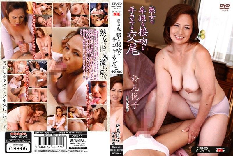 熟女、於見悦子出演の騎乗位無料動画像。熟女の卑猥な接吻と手コキと交尾 於見悦子