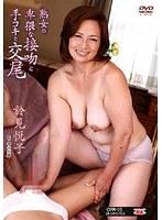 熟女の卑猥な接吻と手コキと交尾 於見悦子 ダウンロード