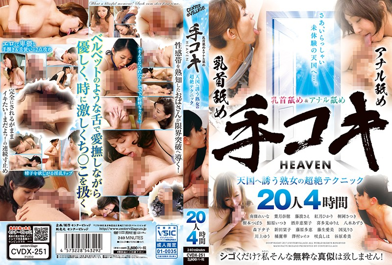 おばさんのアナル無料動画像。乳首舐め&アナル舐め手コキヘヴン「HEAVEN」 天国へ誘う熟女の超絶テクニック 20人4時間