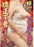 弾け出る!!ぶくぶく熟女の矯正下着セックス〜押し込んでも暴れ踊る乳房たち〜 24人8時間 ダウンロード