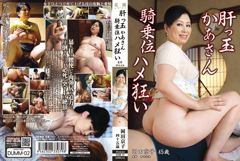 お母さん、岡田京子出演のキス無料熟女動画像。肝っ玉かあさん騎乗位ハメ狂い 岡田京子