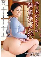 「肝っ玉かあさん騎乗位ハメ狂い 岩崎千鶴」のパッケージ画像