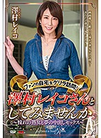 ファンの自宅をゲリラ訪問!澤村レイコさんとしてみませんか