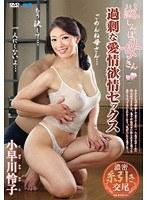 淋しんぼ母さん 過剰な愛情欲情セックス 小早川怜子