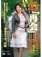 近親相姦「再会」 数年前に蒸発した母がさらにビッグになって帰ってきた 吉木ゆり子 ダウンロード