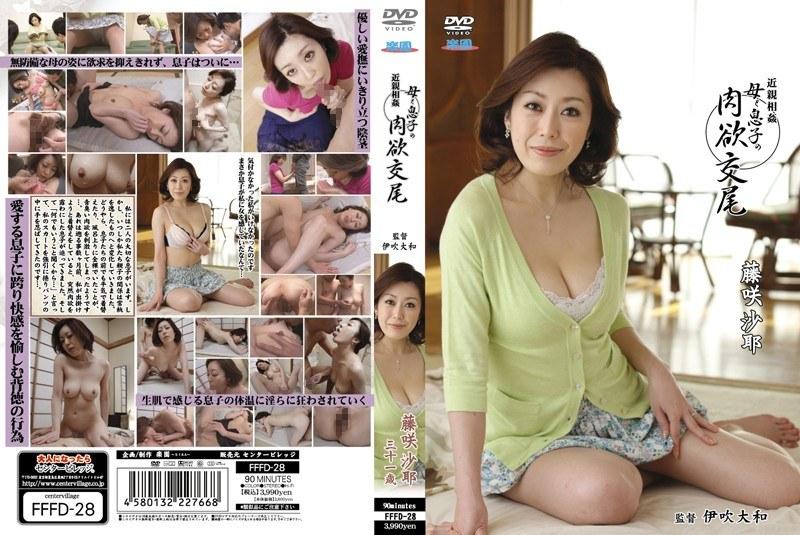お母さん、藤咲沙耶出演の近親相姦無料熟女動画像。近親相姦 母と息子の肉欲交尾 藤咲沙耶
