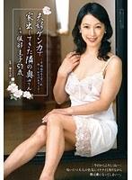 「夫婦ゲンカで家出してきた隣の奥さん〜背徳感のある壁一枚向こう側の浮気セックス〜 服部圭子」のパッケージ画像