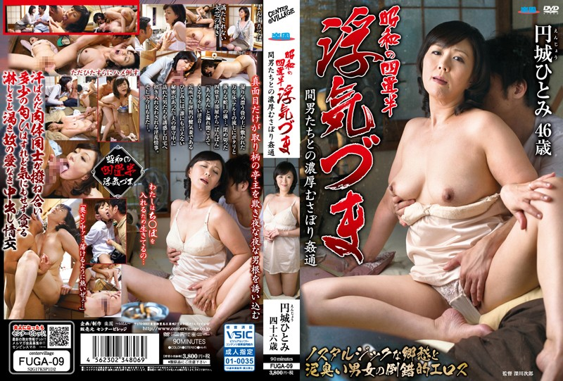 [FUGA-009] 昭和の四畳半浮気づま 間男たちとの濃厚むさぼり姦通 円城ひとみ 熟女 人妻