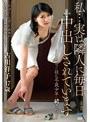私…実は隣人に毎日中出しされています~となりに住む不良少年に犯されて~ 古川祥子