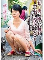 私…実は隣人に毎日中出しされています〜となりに住む不良少年に犯されて〜 櫻井菜々子 ダウンロード