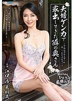 夫婦ゲンカで家出してきた隣の奥さん~背徳感のある壁一枚向こう側の浮気セックス~ 江口浩美