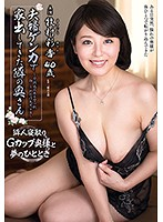 夫婦ゲンカで家出してきた隣の奥さん~背徳感のある壁一枚向こう側の浮気セックス~ 牧村彩香