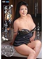 夫婦ゲンカで家出してきた隣の奥さん〜背徳感のある壁一枚向こう側の浮気セックス〜 三浦恵理子