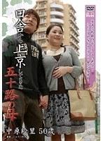 「田舎から上京してきた五十路の母 中原絵里」のパッケージ画像