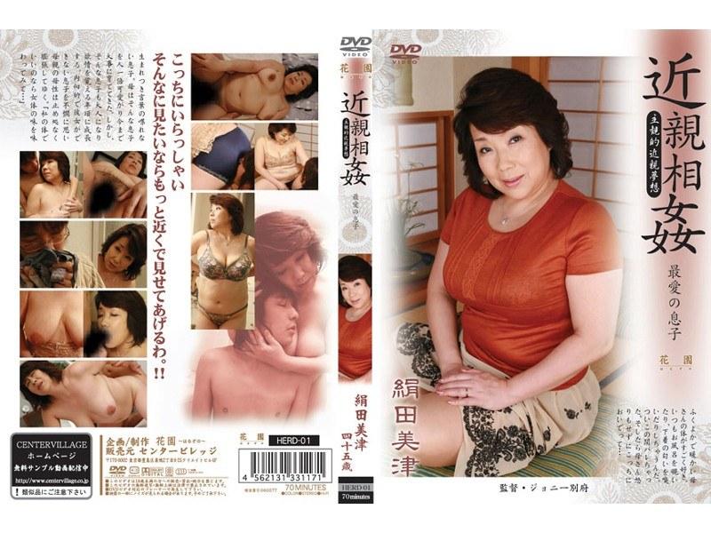 近親相姦 最愛の息子 絹田美津 四十五歳