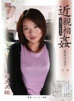 近親相姦 最愛の息子 麻生美緒 三十八歳 ダウンロード