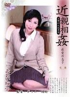 近親相姦 最愛の息子 あおい桜子 三十九歳 ダウンロード